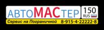 Avtomaster_150_logo_smal